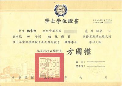 林韋伶-畢業證書